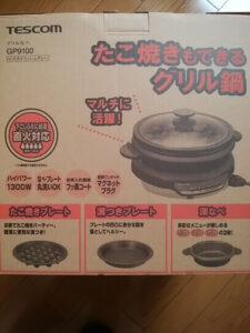 グリル鍋 焼肉できる